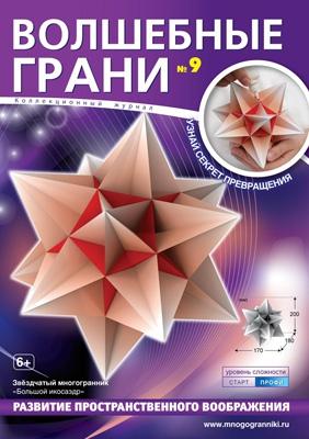 многогранники Кеплера-Пуансо