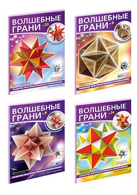 Комплект № 6 - многогранники Кеплера-Пуансо
