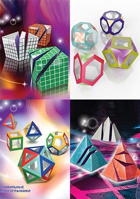 многогранники для урока математики