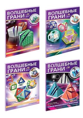 Комплект № 8 - многогранники для урока математики