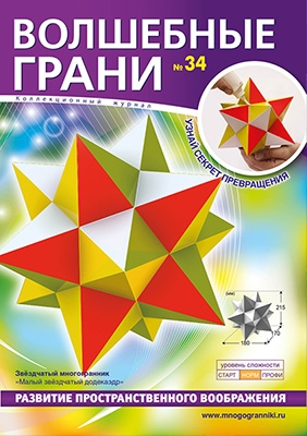 Выпуск № 034 Малый звёздчатый додекаэдр
