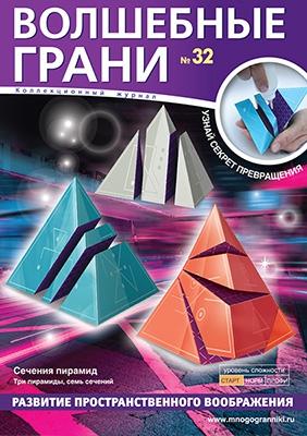 сечения пирамид